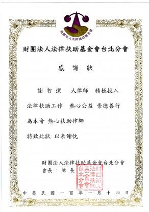 感謝狀 – 財團法人法律扶助基金會台北分會
