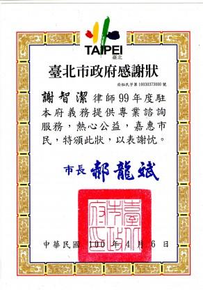 感謝狀 – 台北市政府
