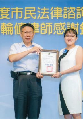 105年度台北市政府法律諮詢服務感謝