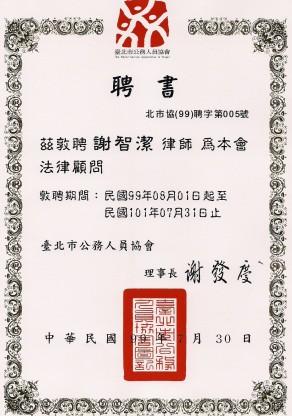 台北市公務人員協會99年至101年法律顧問聘書
