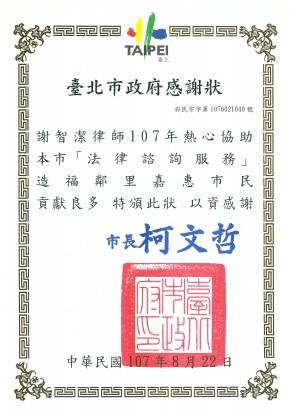 台北市政府107年法律諮詢感謝狀