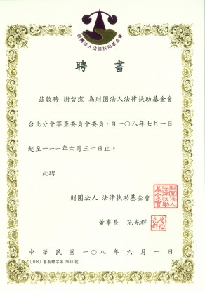 台北法扶審查委員聘書108-111年