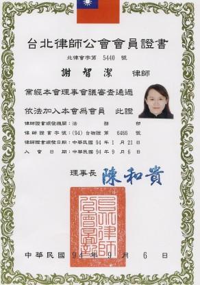 台北律師公會會員證書