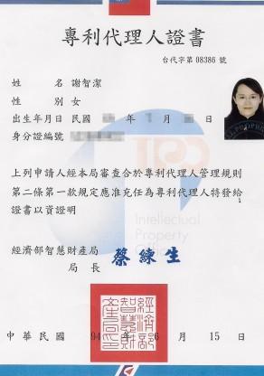 專利代理人證書