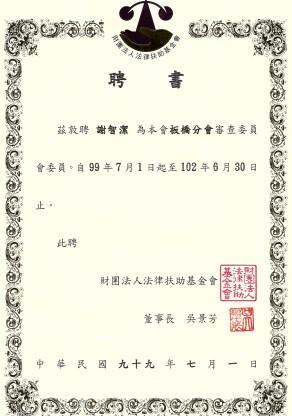 新北法扶(原板橋法扶)審查委員聘書99-102年