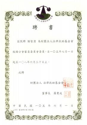 新北法扶(原板橋法扶)審查委員聘書105-108年