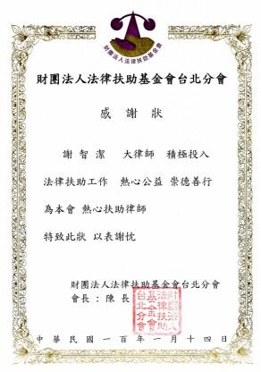 台北法扶100年扶助律師感謝狀
