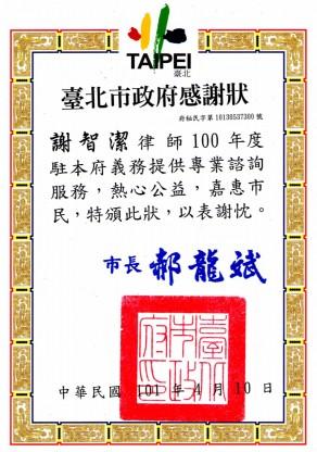 台北市政府100年法律諮詢感謝狀