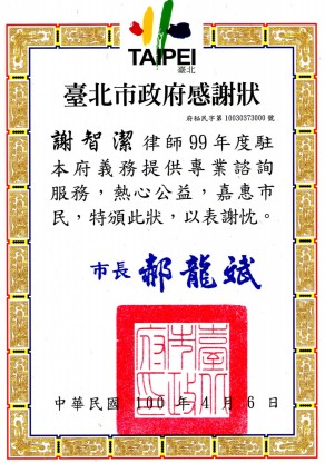 台北市政府99年法律諮詢感謝狀
