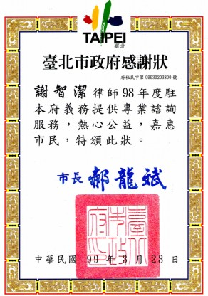 台北市政府98年法律諮詢感謝狀