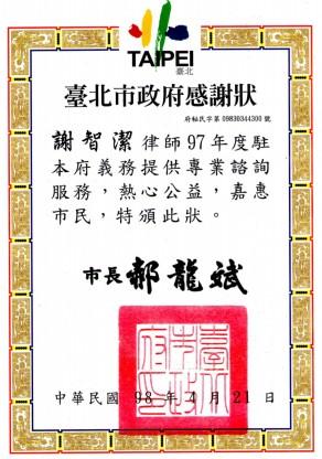 台北市政府97年法律諮詢感謝狀